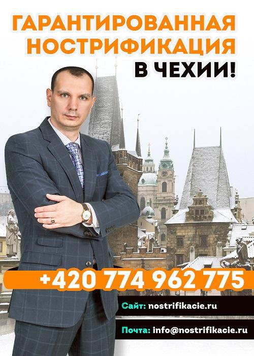 Нострификация аттестата в Чехии с гарантией – сдадим Ваши неудовлетворительные знания на «хорошо» и «отлично»